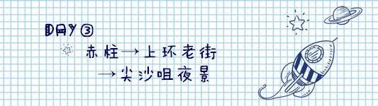 DAY③:赤柱→上环老街→尖沙咀夜景