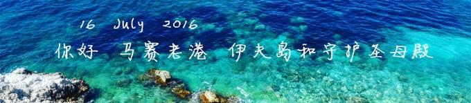 16 July 你好 马赛老港 伊夫岛和守护圣母殿