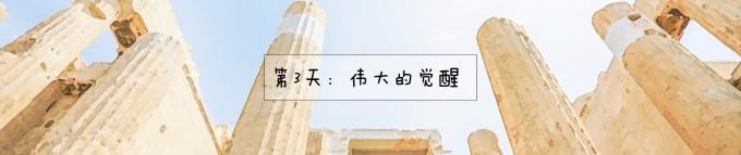 3.雅典卫城、酒神剧院、宙斯神庙、 哈德良图书馆