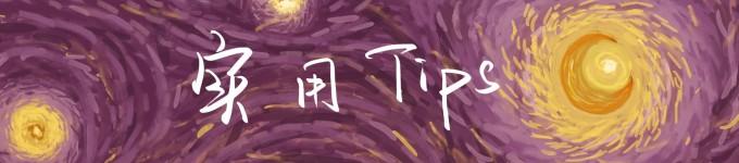 实用Tips