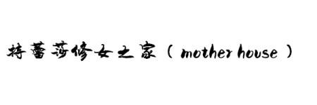 关于义工(mother house)