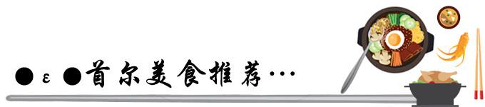 ●ε ●首尔美食推荐…