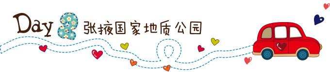 第二天:张掖国家地质公园游玩