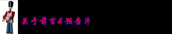 前言+预告片