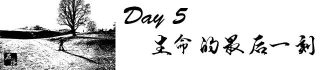 Day5:生命的最后一刻