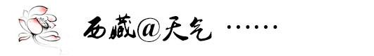 西藏@天气