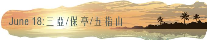 0618-三亞/保亭/五指山