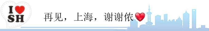 Day5 再见,上海,谢谢侬♥