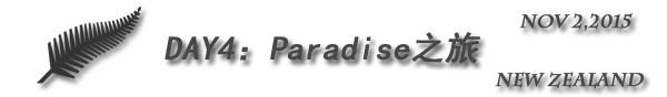 Day4:Paradise之旅