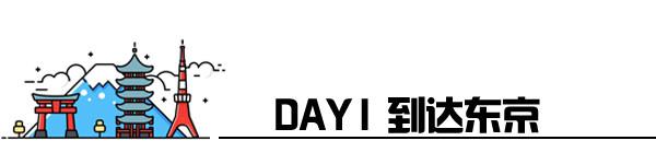 Day1 到达东京