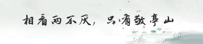 敬亭山:相看两不厌,只有敬亭山