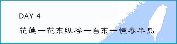 第四天 花莲-垦丁