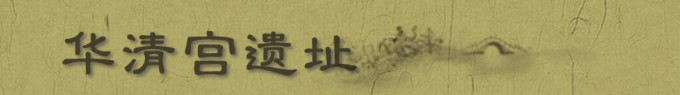 华清宫遗址