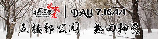 DAY7:函馆五棱郭公园/名古屋热田神宫