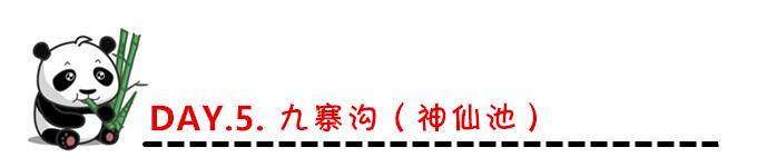 DAY.5. 九寨沟(神仙池)