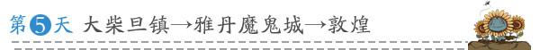 第五天 大柴旦镇→雅丹魔鬼城→敦煌