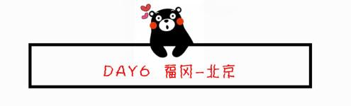 DAY6 福冈-北京