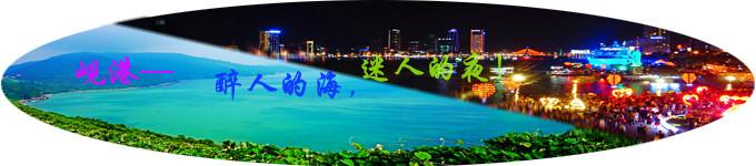 岘港—醉人的海,迷人的夜!