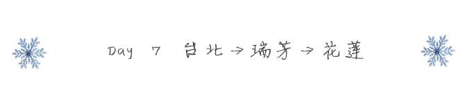 Day 7 台北→瑞芳→花莲