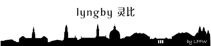 lyngby 灵比