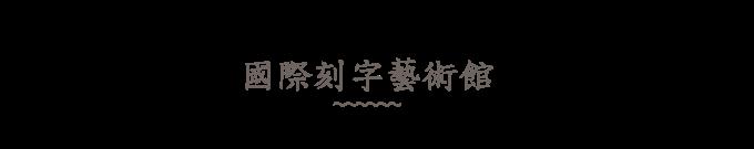 刻字艺术馆