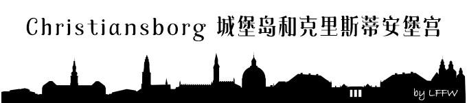 Christiansborg 城堡岛和克里斯蒂安堡宫