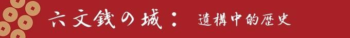 六文钱の城:遗构中的历史