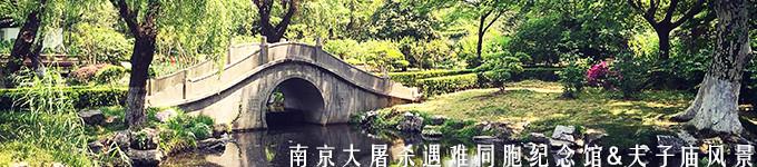 南京大屠杀遇难同胞纪念馆&夫子庙风景区
