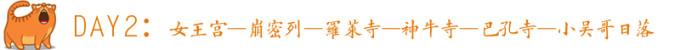 女王宫—崩密列—罗莱寺—神牛寺—巴孔寺—吴哥寺日落