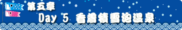 第五章 DAY5 看着积雪泡温泉
