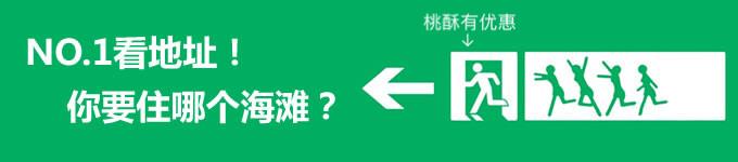 首先,选择住哪个海滩?