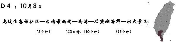 D4 (10月8日)  :垦丁—龙坑自然保护区—台湾最南端—南湾—后壁湖海鲜(阿兴海鲜)—出火特别景区