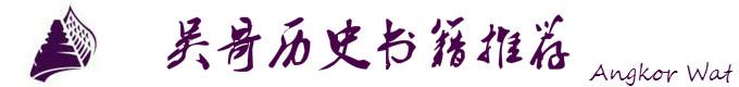 吴哥历史书籍推荐